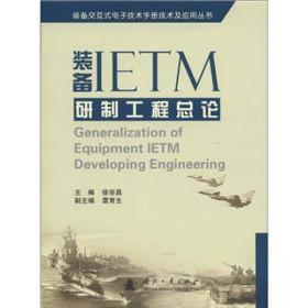 装备IETM研制工程总论