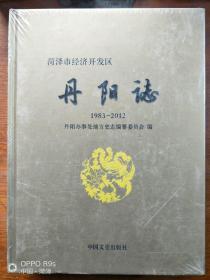 丹阳志1983-2012