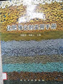 特价!化肥催化剂实用手册
