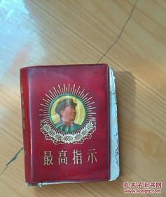 最高指示(含毛主席语录 毛主席的五篇著作 毛主席诗词)