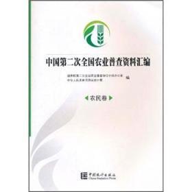 中国第二次全国农业普查资料汇编