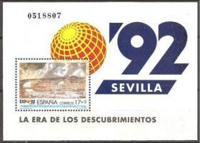 『西班牙邮票』 1992年 塞维利亚世界博览会城市风光 小型张
