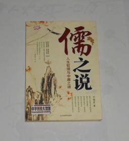 儒之说--人生哲理与中庸之道 2009年1版1印