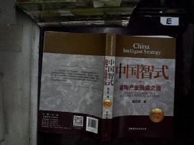 中国智式 修订版 下册