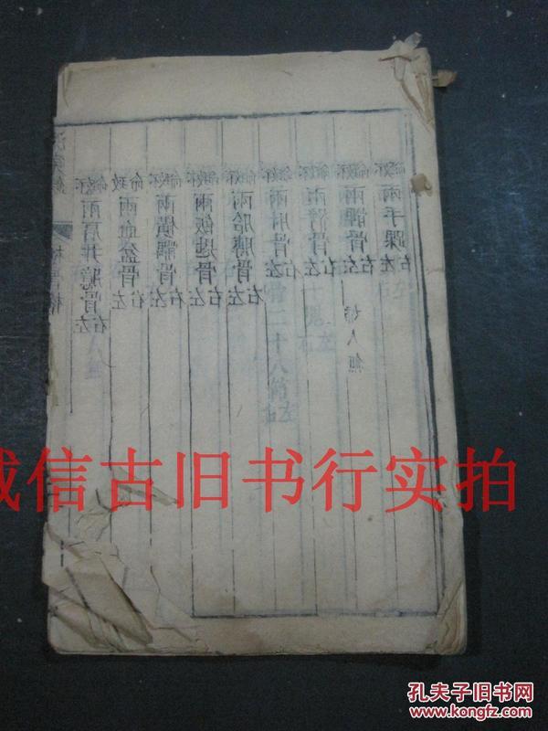 清代律例馆校正线装木刻大字本-洗冤录 卷一卷二 一册