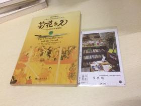 菊花与刀:日本文化的诸模式(插图珍藏本)