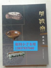 闲趣斋藏品集  魏跃进著 版权页完整  北京工艺美术出版社