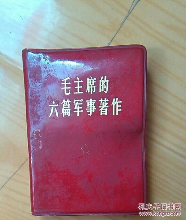 毛主席的六篇军事著作(后附毛主席论人民战争)毛像有透明白纸.红塑料皮