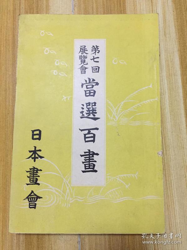 1904年珂罗版精印《第七回展览会 当选百画》精美画册一厚册全  内收录日本当选著名画作116幅