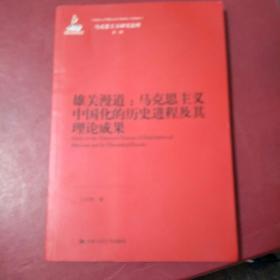 雄关漫道:马克思主义中国化的历史进程及其理论成果