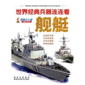 世界经典兵器连连看-舰艇