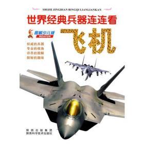 世界经典兵器连连看-飞机
