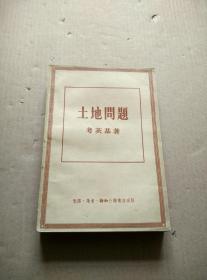 土地问题(1955年1版1印)