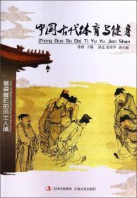 多姿多彩的风士人情:中国古代体育与健身