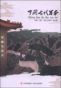 军事与经济:中国古代军事