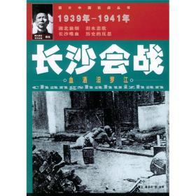 图片中国抗战丛书:长沙会战--血洒汩罗江