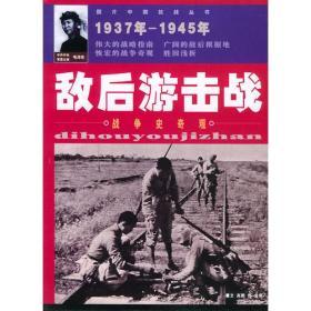 图片中国抗战丛书:敌后游击战--战争史奇观