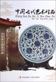 巧夺天工的艺术品:中国古代艺术珍品
