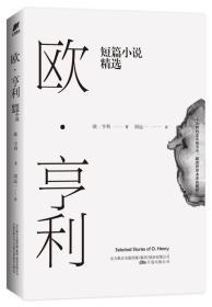 欧·亨利短篇小说精选(2018年无删节全新译本)