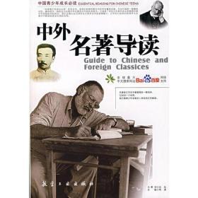 中国青少年成长必读;中外名著导读