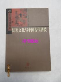 儒家文化与中国古代科技——文化寻根丛书