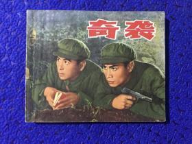 电影版连环画 【奇袭】带毛主席语录