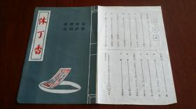 约1987合肥市庐剧团演出《休丁香》剧单。庐剧优秀传统剧目
