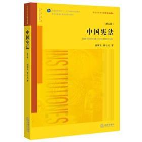 正版中国宪法