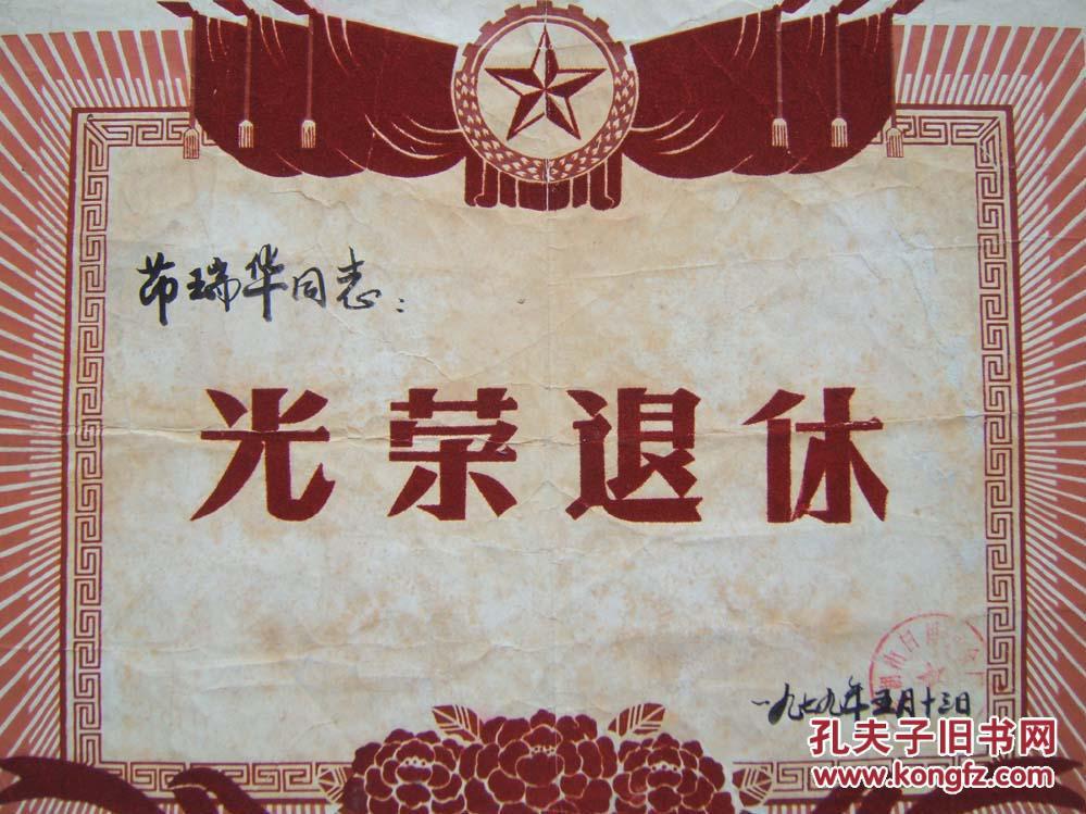 【图】《光荣退休》奖状一张,尺寸:42X33厘米
