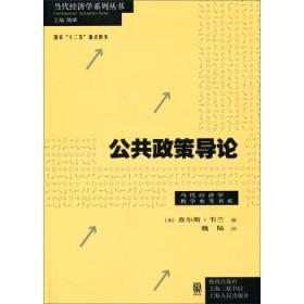 正版当代经济学系列丛书当代经济学教学参考书系:公共政策