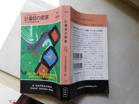 51番目の密室(36开 日文原版)