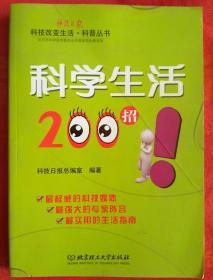 科学生活200招