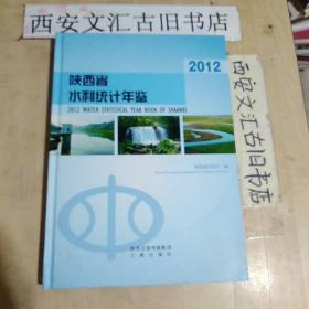 陕西省水利统计年鉴2012