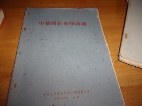 中药与针灸学讲义--中医学院老师旧藏有写注