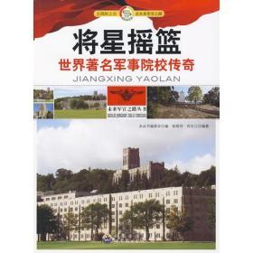 未来军官之路丛书:将星摇篮--世界著名军事院校传奇