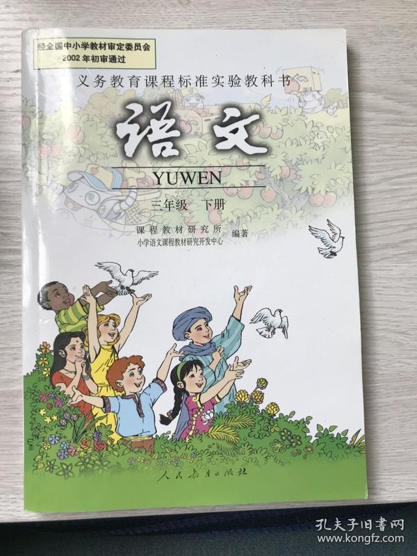 人教版语文教科书,三年级下册图片