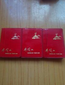 参观毛主席创建的第一个革命根据地-井冈山纪念.笔记本.3本合售【袖珍本】