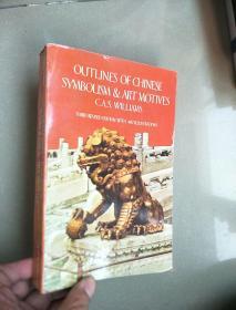 英文原版---OUTLINES OF CHINESE SYMBOLISM & ART MOTIVES【中国的象征符号及艺术母题纲要】插图版