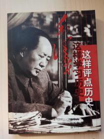 毛泽东这样学习历史·这样评点历史