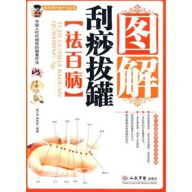 常见病外治疗法丛书:图解刮痧拔罐祛百病