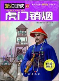 漫说中国历史:虎门硝烟(漫画彩图版)