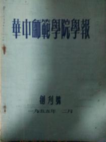 华中师范学院
