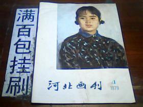 河北画刊 1979.4