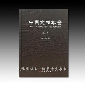 中国文物年鉴·2017