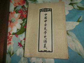 中国中古文学史讲义 B5