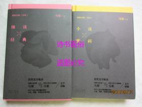 阅读大师(全本):细读经典、阅读大师(全本):小说密码 2册合售