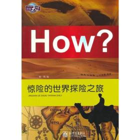 图知天下:HOW? 惊险的世界探险之旅(四色)