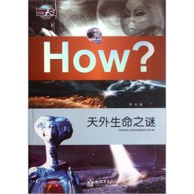 图知天下:HOW? 天外生命之谜(四色)