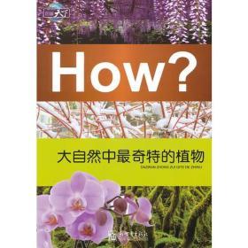 图知天下: HOW?大自然中最奇特的植物(四色)