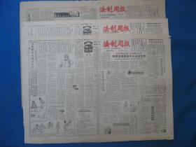 法制周报1985年1月22日29日报纸